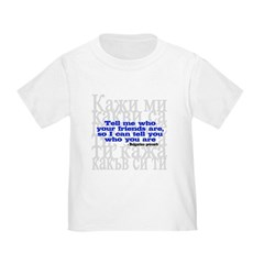 Tell Me Who Your Friends Are.. Infant/Toddler T-Shirt